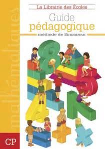 Les techniques de la dissertation pedagogique